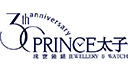 Jobs of Prince Jewellery And Watch 太子珠寶鐘錶