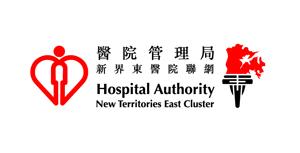 醫院管理局新界東醫院聯網