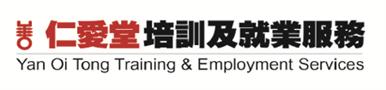 仁愛堂培訓及就業服務
