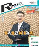 Recruit is No. 1 recruitment publication in Hong Kong.
