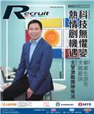 Recruit is No. 1 recruitment publication in Hong Kong.