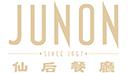 JUNON 仙后餐廳