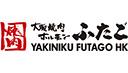 Yakiniku Futago HK