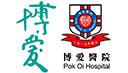 Pok Oi Hospital