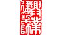 Hsin Yieh Architects & Associates Ltd