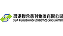 香港聯合書刊物流有限公司