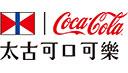 太古可口可樂有限公司