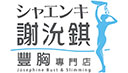 Josephine Bust & Slimming Limited