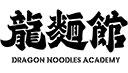 DRAGON NOODLES ACADEMY 龍麵館