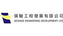Advance Engineering (Development) Limited