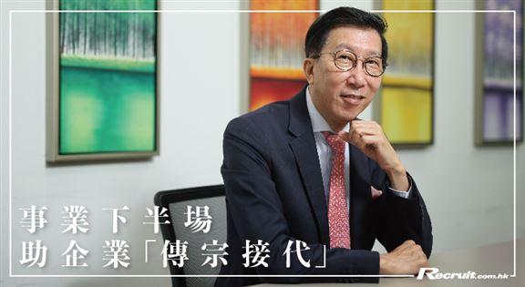 傳承學院榮譽主席陳裕光 捕捉藍海機遇