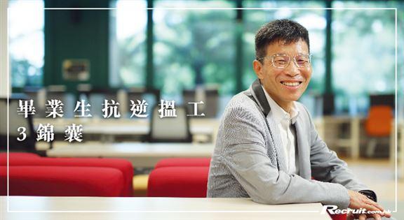 創新求變     畢業生就業 3錦囊      香港浸會大學副校長(教與學)周偉立博士