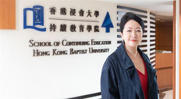 香港浸會大學持續教育學院學術統籌主任鄺美貞