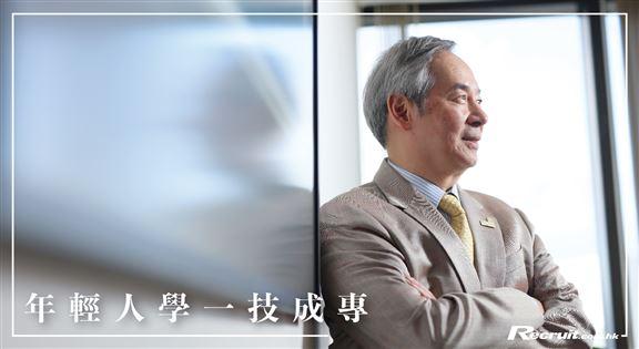 年輕人 一技成專  面向國際        青年技能比賽常務委員會主席陳鎮仁博士