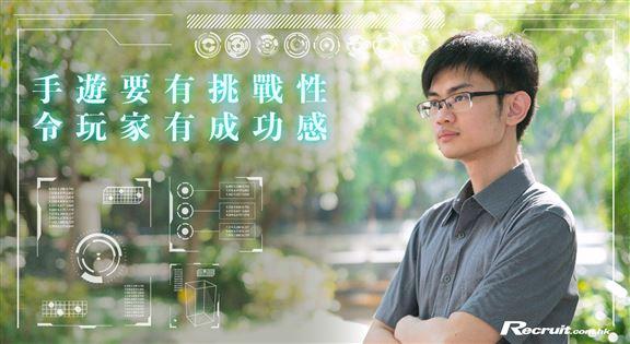 目標為闖關之本 手遊開發設計師Tab Tsang