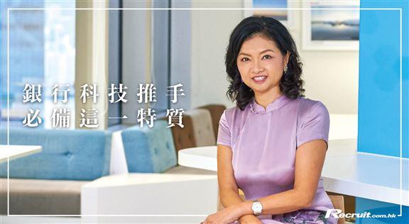 好學不倦 乘科技領前 大華銀行大中華區行政總裁葉楊詩明