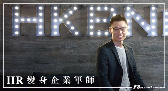 因時制宜  HR變軍師 香港寬頻持股管理人兼人才及使命總裁陳振宇