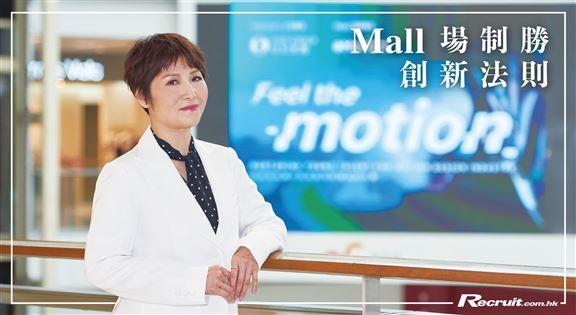 商場創意 勇於探新知 信和集團租務部市務及推廣總經理梁翠珊