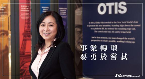 勇於嘗試 轉型之道 奧的斯電梯(香港)有限公司  人力資源董事(香港、澳門及台灣)周婉珠
