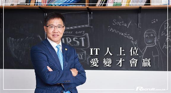 勇於求變 接受新挑戰 香港電腦學會會長 孫耀達博士