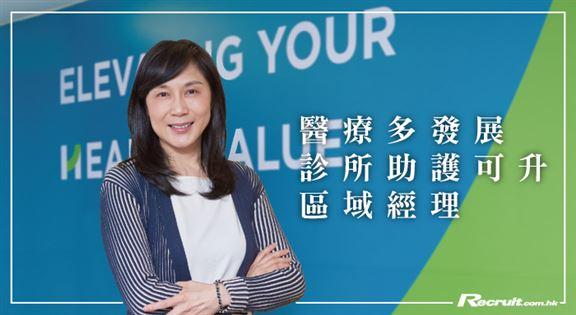 醫療事業 從心出發 盈健醫療集團首席醫務總監 彭麗嫦醫生