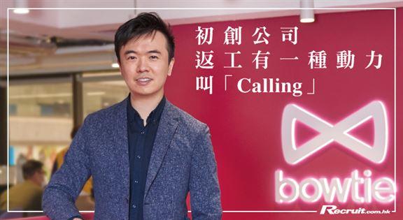 初創團隊 為使命打拼 Bowtie聯合創辦人兼聯合行政總裁 顏耀輝