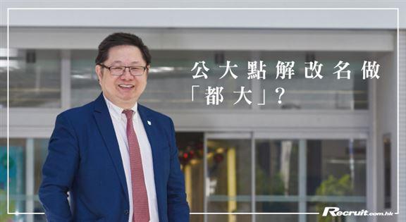 與時並進 培育都會人才 香港公開大學學術副校長 關清平教授