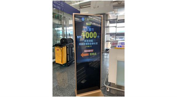 台灣桃園機場標明搭乘防疫計程車,會有金額補助。