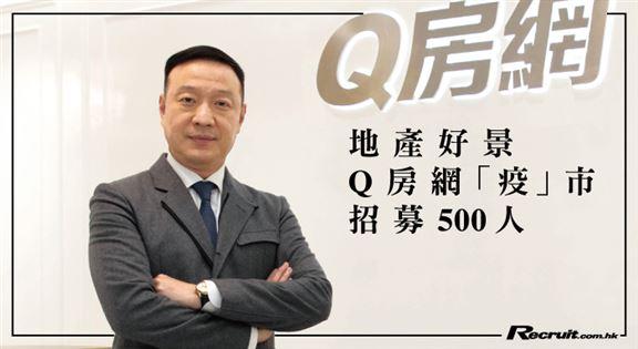 「疫」市革新拓展 88%拆佣招人才 Q房網香港董事總經理 陳坤興