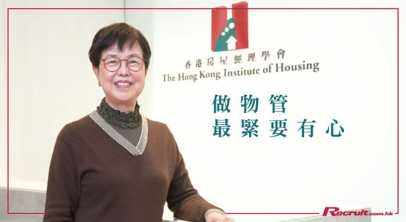 物管人 同理心 香港房屋經理學會會長 余珍