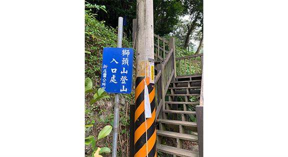 登山口有清晰指示。