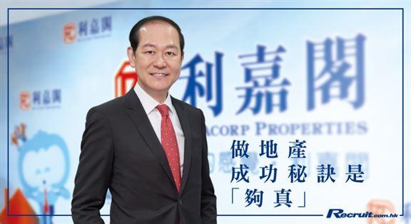 真實.真誠 成就專業 利嘉閣地產有限公司總裁 廖偉強