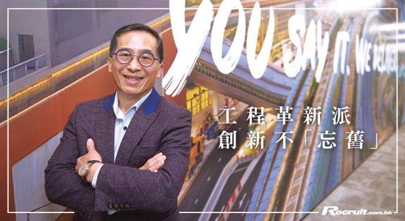 打穩根基 帶領創新 金門建築有限公司總裁 何安誠