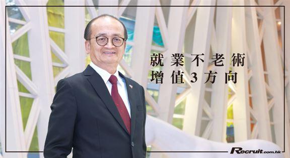 進修3方向 迎接數碼浪潮 香港城市大學專業進修學院院長 馬志强博士