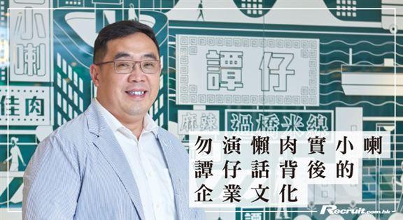 用心做餐飲 創勵志故事 譚仔雲南米線總經理 周永雄