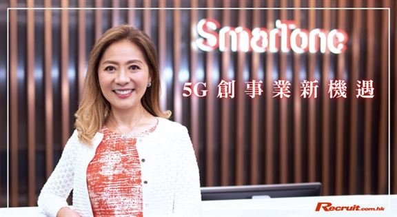 5G創新 無限可能 SmarTone市務及銷售部主管 林寶彤