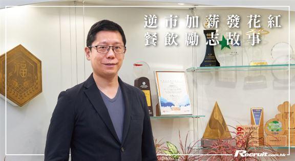 團隊抗疫 創出奮鬥故事 叙福樓集團主席兼行政總裁 黃傑龍