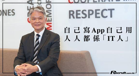 科技創新 激發「寫App」潛能 港燈營運董事 鄭祖瀛