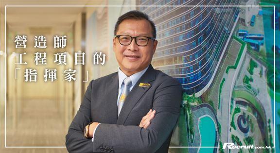 營造師 靈活應變 指揮若定 香港營造師學會會長 謝偉正