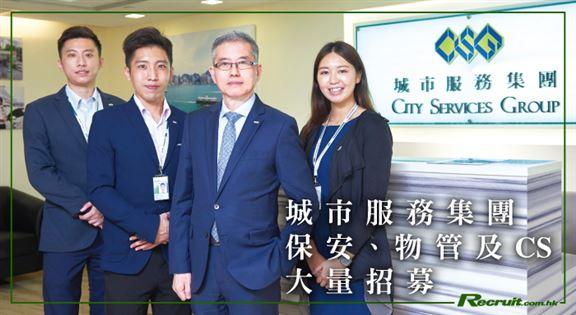 城市服務集團 物管、保安、客服及會所 創造事業新機遇