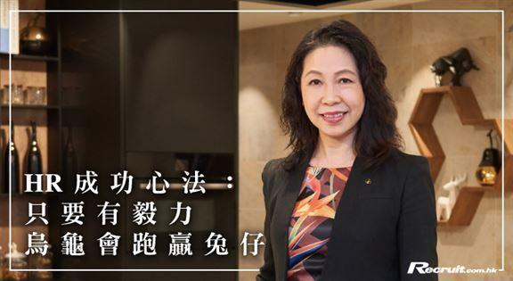 堅持不懈 HR事業信念 香港中華煤氣有限公司企業人力資源總監 范潔儀