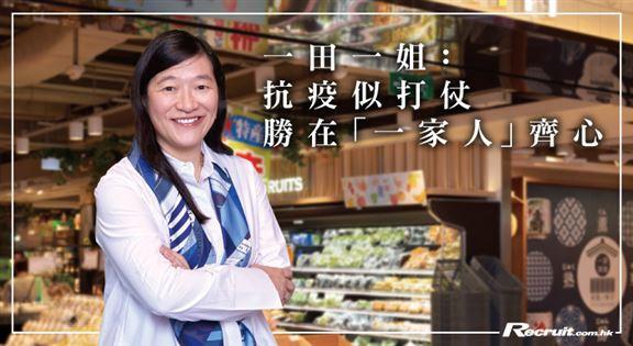 零售應變 並肩作戰 一田百貨行政總裁 黃思麗