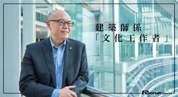 建築專業 以人為本 香港建築師學會會長 蔡宏興