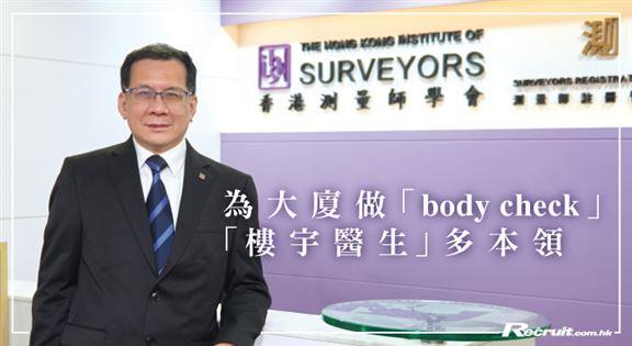 建築測量師 「樓宇醫生」多才能 香港測量師學會會長 鄧海坤