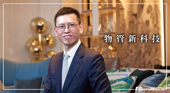 物管注入創科 創造三贏 信和管業優勢聯席董事 楊展鵬