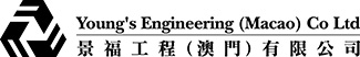 Young's Engineering (Macao) Co Ltd