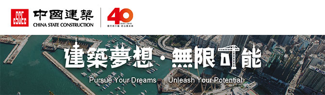China State Construction Engineering (Hong Kong) Limited
