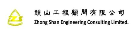 Zhong Shan Engineering Consulting Limited 鍾山工程顧問有限公司