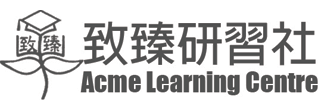 Acme Learning Centre 致臻研習社