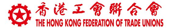 The Hong Kong Federation of Trade Unions
